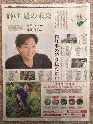城島茂TOKIOリーダー