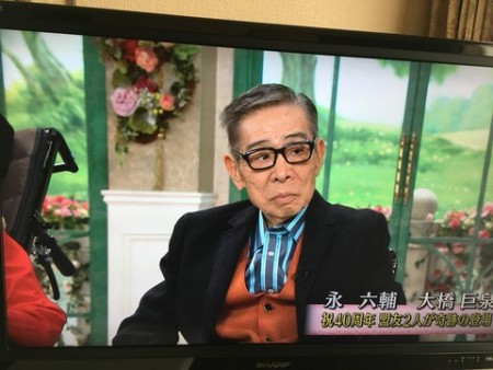 【画像】徹子の部屋に永六輔と大橋巨泉出演!老いがひどい