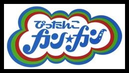 【モニカ病】ぴったんこカン・カンで星野源が語った!!