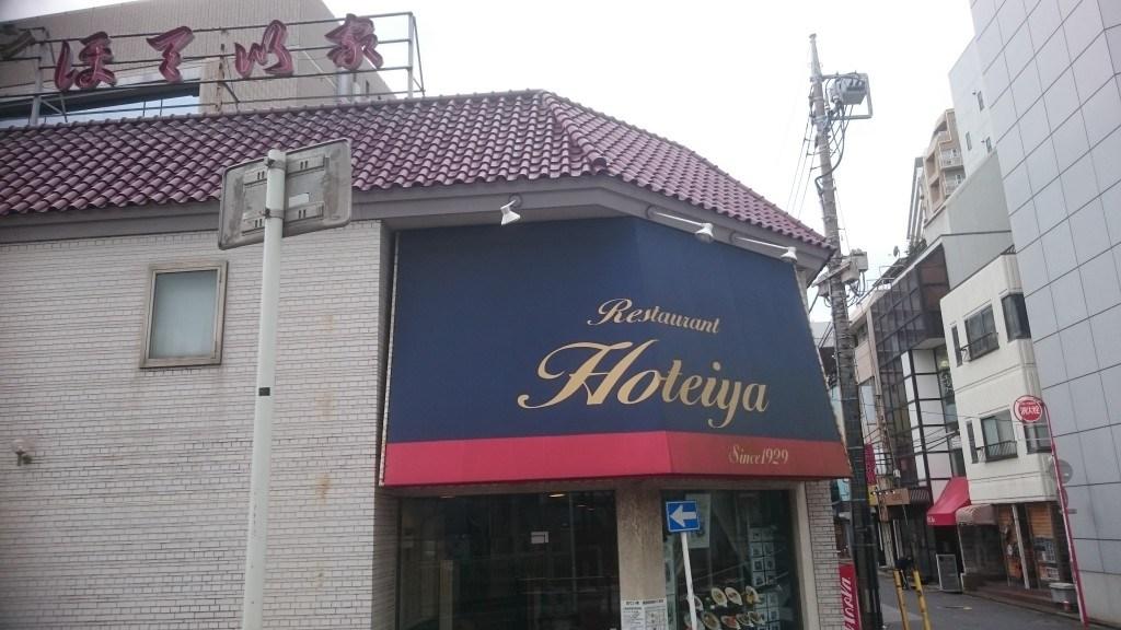 ほてい家が閉店!千葉の洋食事情はどうなるの!?